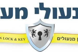 maayan lock logo