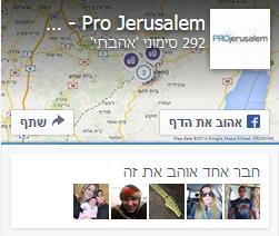 Pro Jerusalem - לוח בעלי מקצוע בירושלים